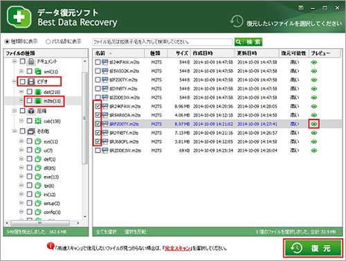 Best Data Recovery 無料