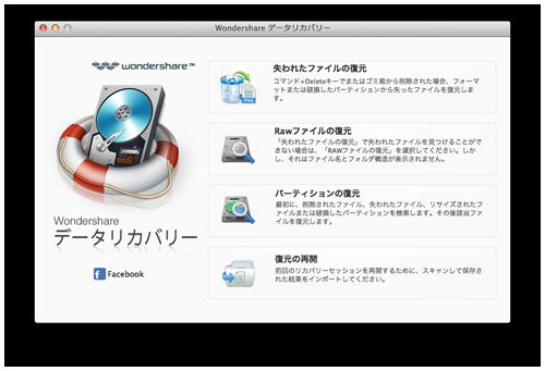 Rawファイルの復元 Mac