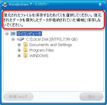 復元ファイルの保存パスを設定