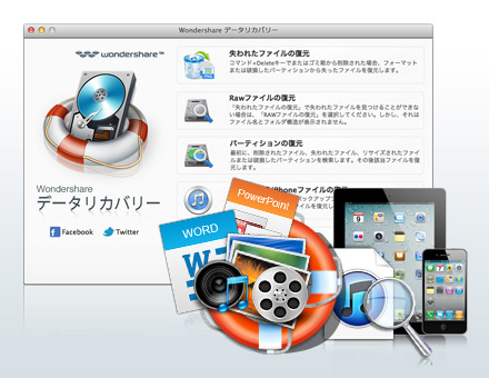 万が一の場合、macOS Sierraの消えたデータは「データリカバリー(Mac)」で復元