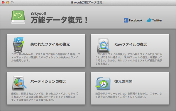iSkysoft 「万能データ復元!for Mac」