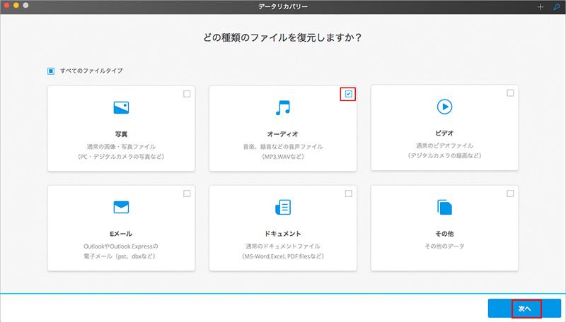 音楽復元Mac