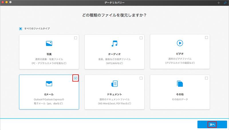 イーメール復元Mac