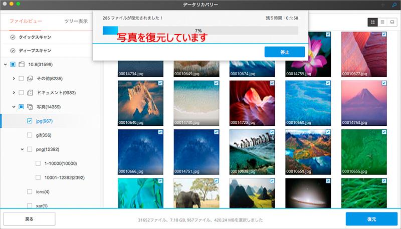 iPhotoライブラリの削除した写真をスキャン
