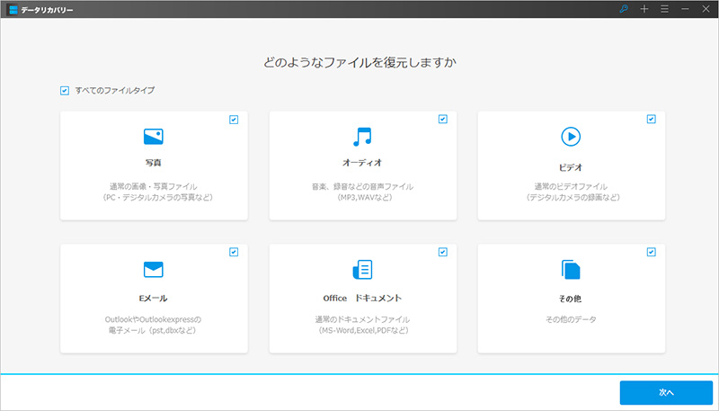 Windows8/8.1復元