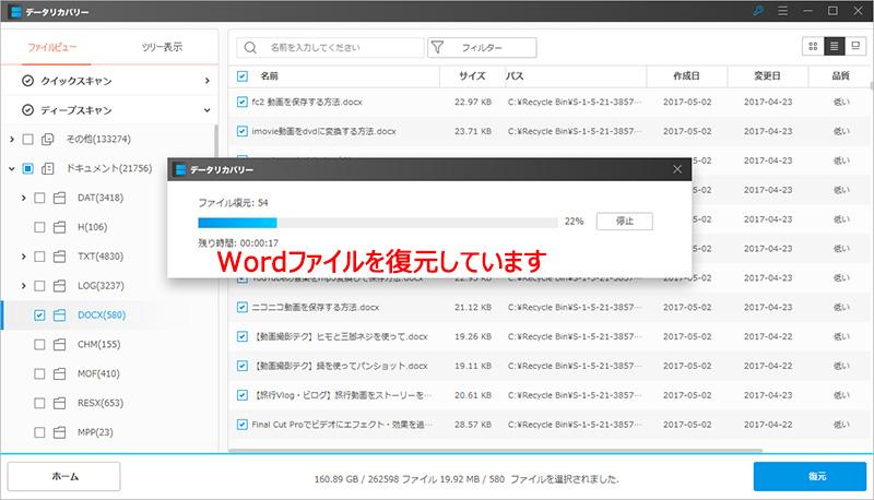 HDDのWordファイルを復元