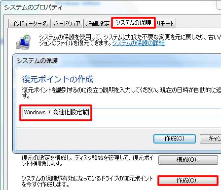 Windows7の復元ポイントを作成