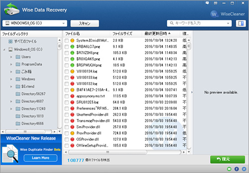 Wise Data Recovery 無料