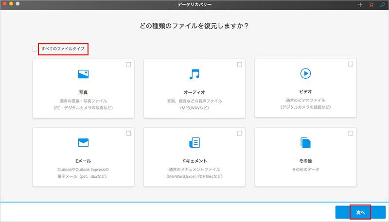復元したいデータのタイプを選択 Mac